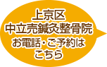 上京区、中立売鍼灸整骨院へのご連絡はこちらから