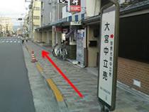 大宮中立売バス停から東へ(堀川通方面)徒歩1分