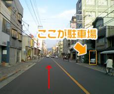 3つ目の交差点が見えてくる手前を右折してすぐが当院の駐車場
