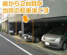奥から2台目が当院の駐車場です