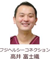 フジヘルシーコネクション代表 高井 富士織