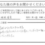 京都市 上京区 40代女性 睡眠障害 患者様の声